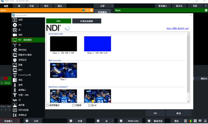 VMIX软件3.jpg